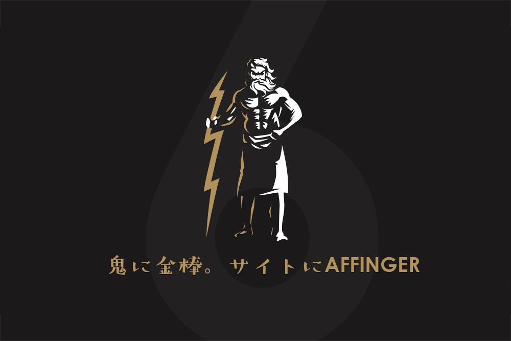 【特典付き】AFFINGER6レビュー【ダウンロード法&追加された機能5つを解説】