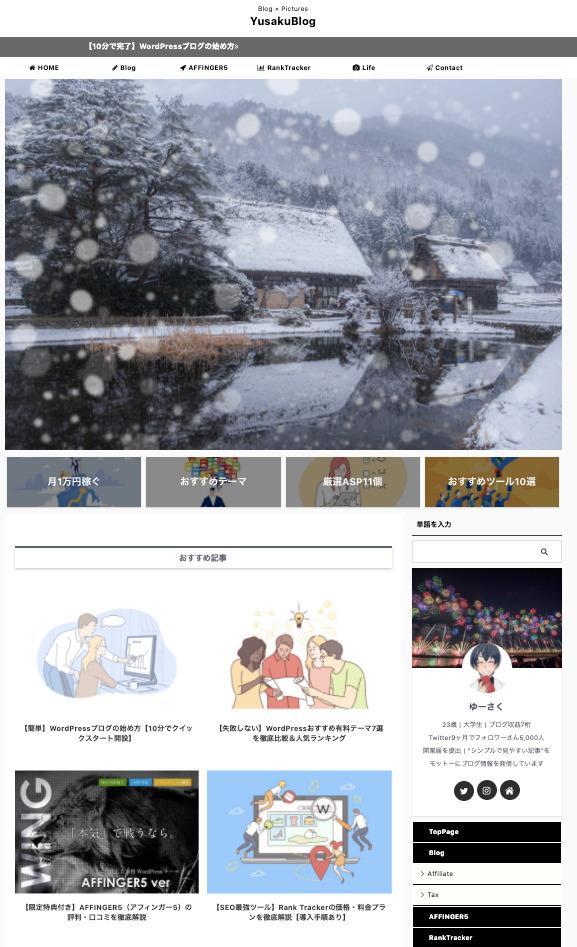 YusakuBlogのトップページ