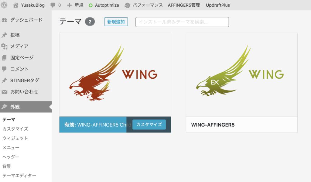 YusakuBlogではアフィンガーEXを使用