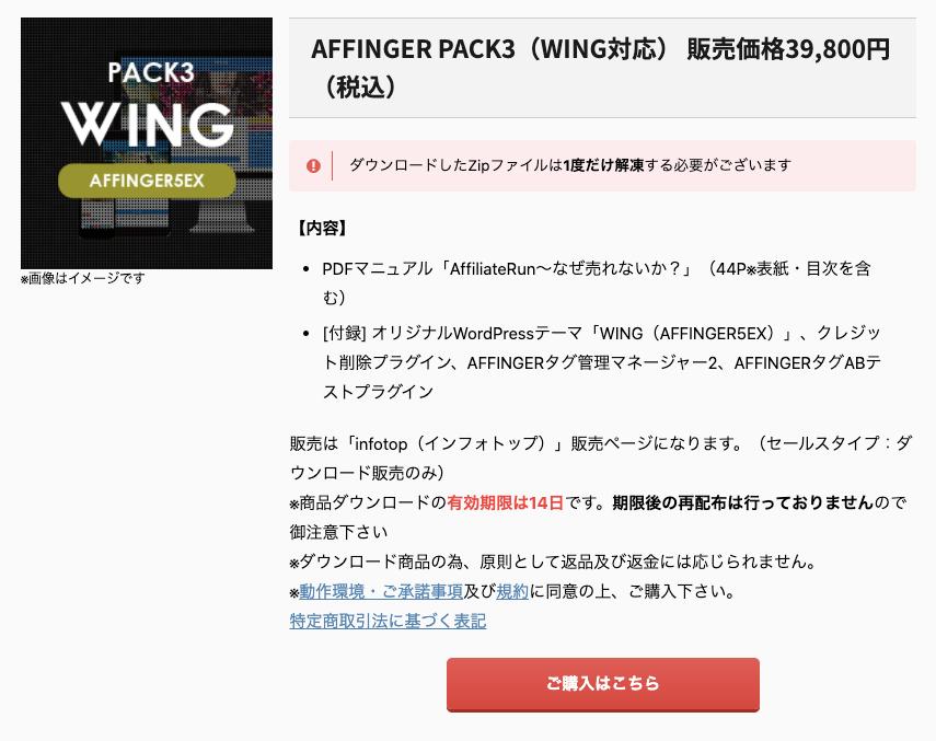 AFFINGER PACK3を購入