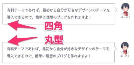 「丸形→四角」に変更