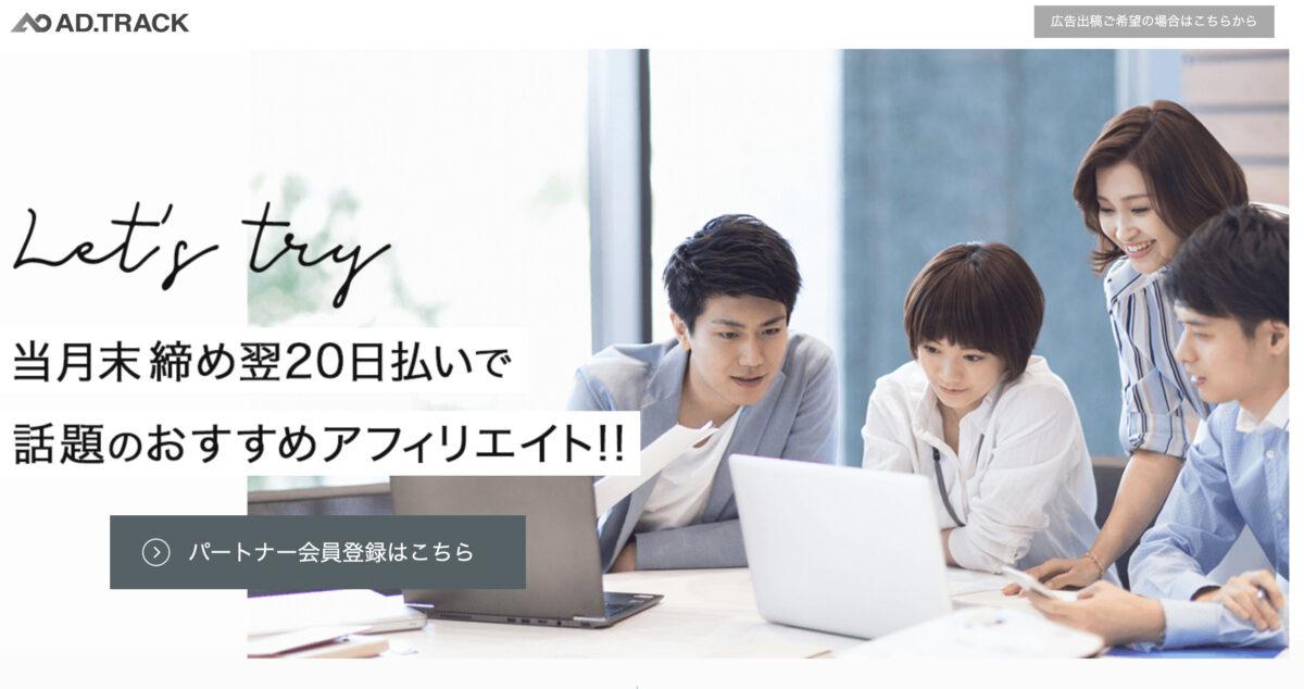 【クローズドASP】AD.TRACK