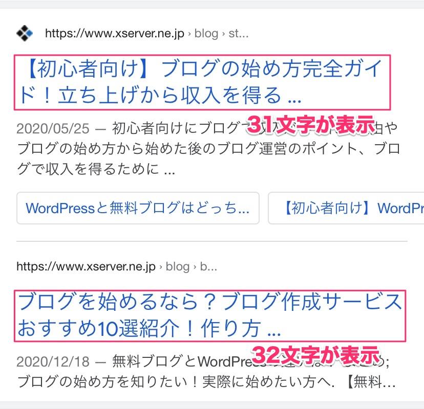 ブログタイトルに表示される文字数:Google