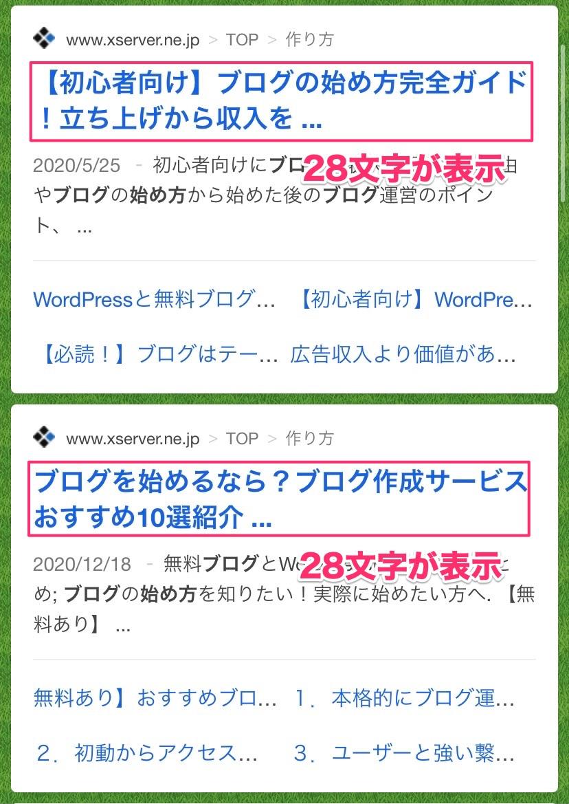 ブログタイトルに表示される文字数:Yahoo