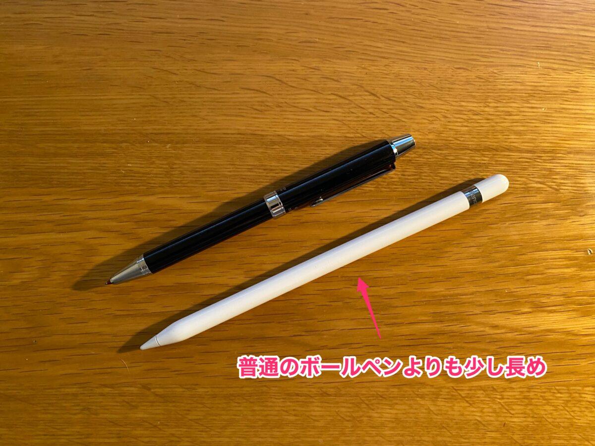 Apple Pencil第1世代の長さ