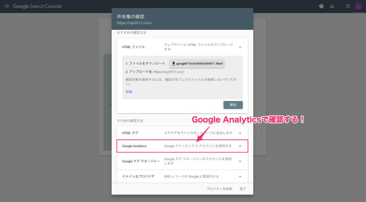 Googleアナリティクスでサーチコンソールを登録する