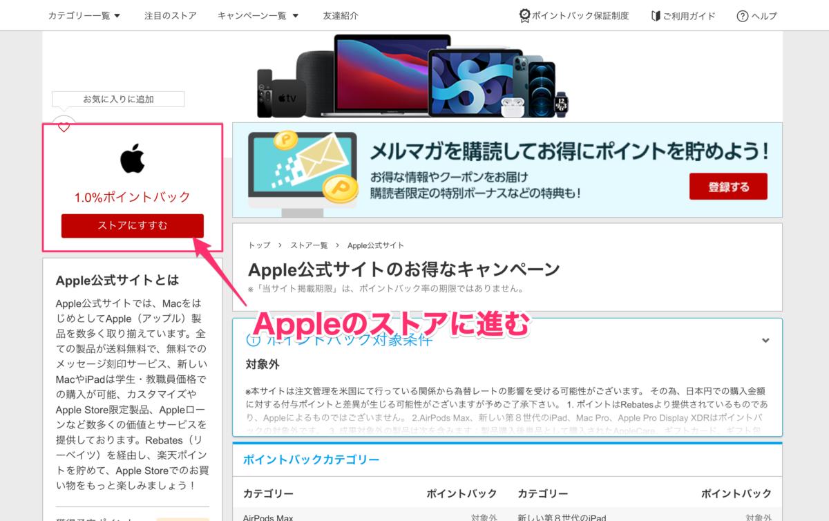 楽天リーベイツでApple製品を購入